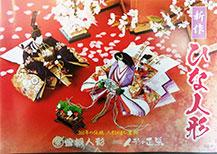 カタログ雛人形(最新)
